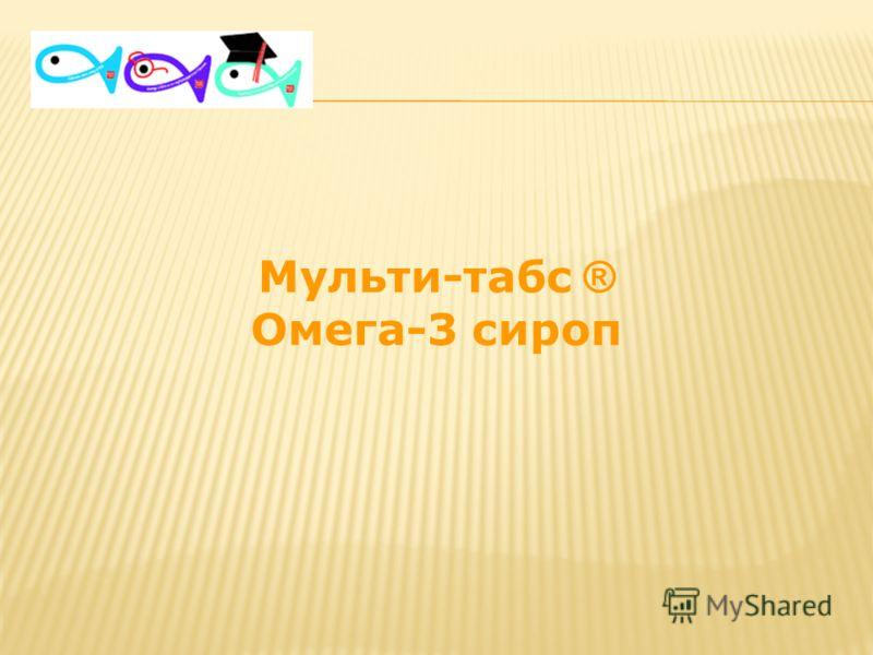 Мульти-табс ® Омега-3 сироп