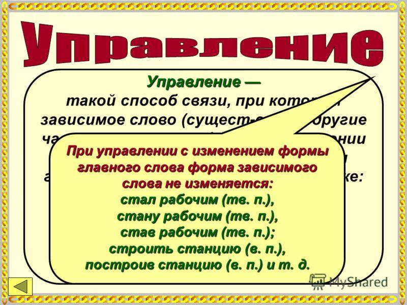 Управление посеять пшеницу (в. п.), собрать рожь (в. п.), сжать овёс (в. п.); освоение космоса (р. п.), поднятие целины (р. п.) Управление такой способ связи, при котором зависимое слово (сущест-ое или другие части речи, употребляемые в значении суще