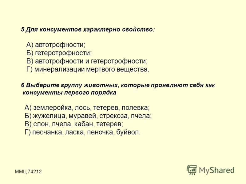 ММЦ 74212 5 Для консументов характерно свойство: А) автотрофности; А) автотрофности; Б) гетеротрофности; Б) гетеротрофности; В) автотрофности и гетеротрофности; В) автотрофности и гетеротрофности; Г) минерализации мертвого вещества. Г) минерализации