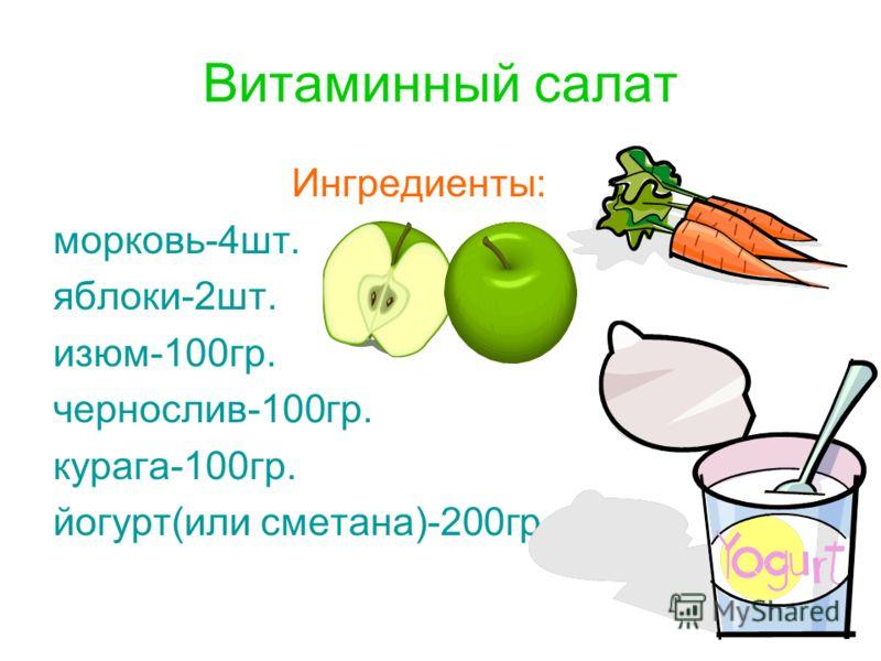 Витаминный салат Ингредиенты: морковь-4шт. яблоки-2шт. изюм-100гр. чернослив-100гр. курага-100гр. йогурт(или сметана)-200гр.