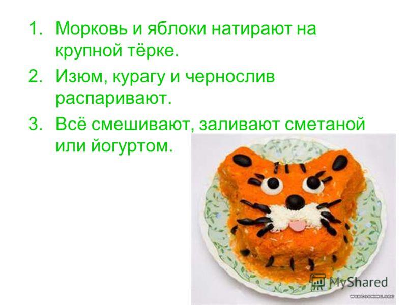 1.Морковь и яблоки натирают на крупной тёрке. 2.Изюм, курагу и чернослив распаривают. 3.Всё смешивают, заливают сметаной или йогуртом.