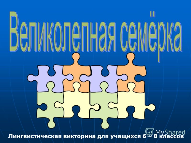 Лингвистическая викторина для учащихся 6 – 8 классов