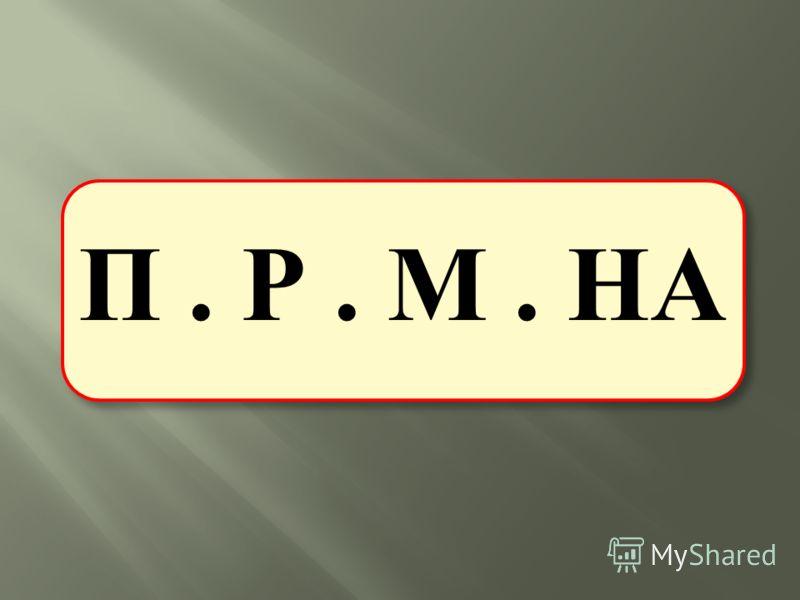 П. Р. М. НА