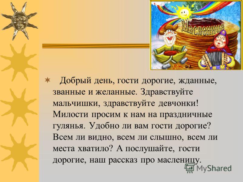 Презентация На Масленицу