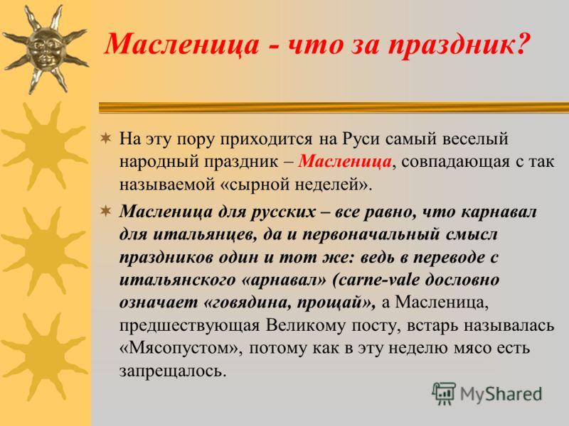 Февраль да март в России – месяцы переломные. Вроде бы и зима еще, да все знают, что к концу она движется. Вроде бы и солнышко пока близко над горизонтом, да все знают, что день на прирост пошел. А главное отличие зимы от весны – звуки. Зима воет бур