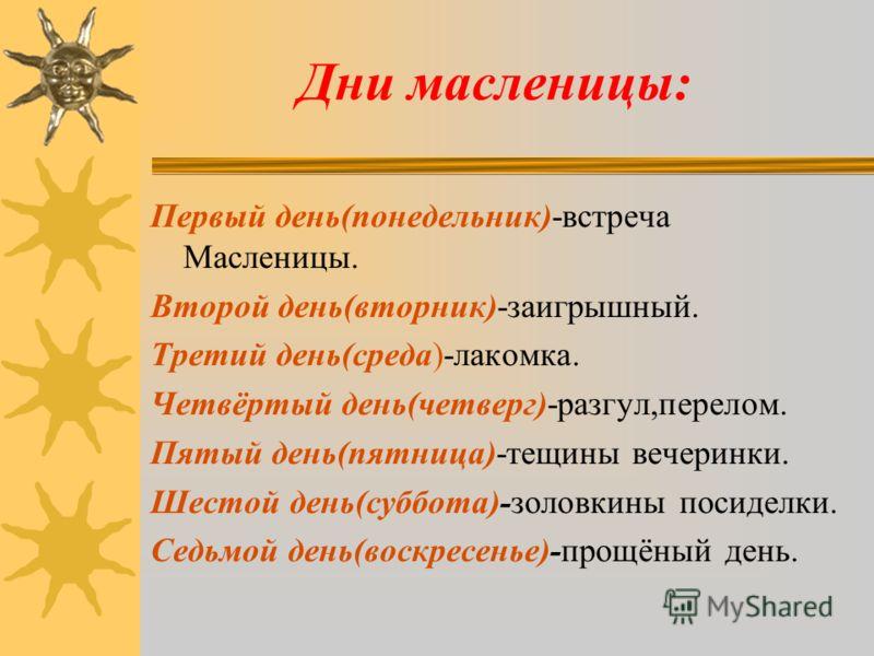 Лунный календарь на май вологодская область