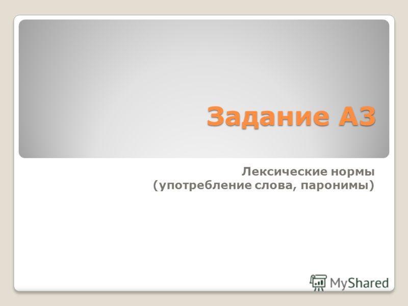 Задание А3 Лексические нормы (употребление слова, паронимы)