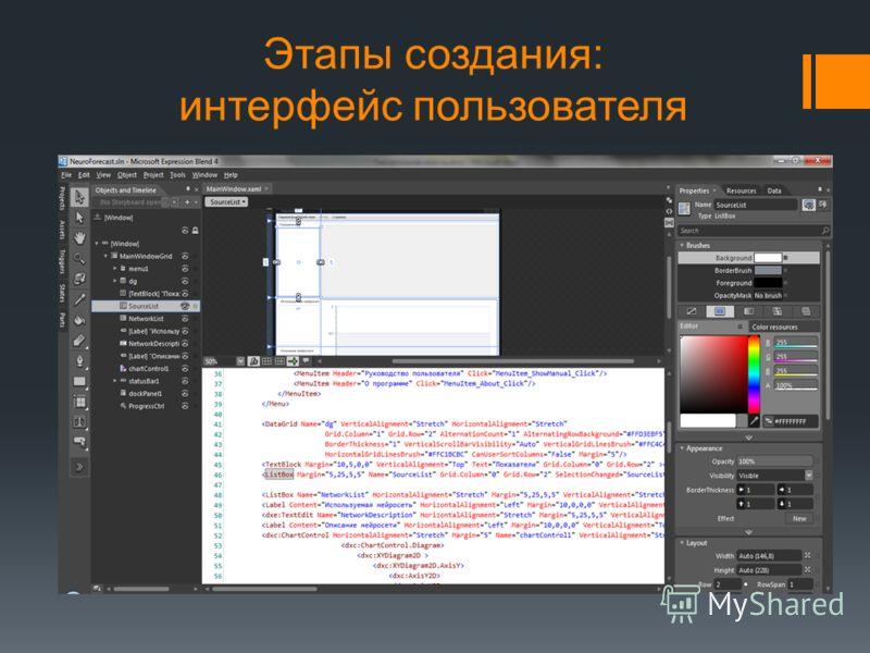 Этапы создания: интерфейс пользователя