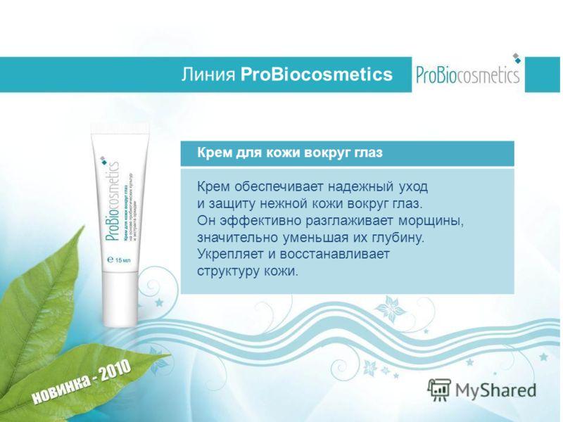Линия ProBiocosmetics Крем для кожи вокруг глаз Крем обеспечивает надежный уход и защиту нежной кожи вокруг глаз. Он эффективно разглаживает морщины, значительно уменьшая их глубину. Укрепляет и восстанавливает структуру кожи.