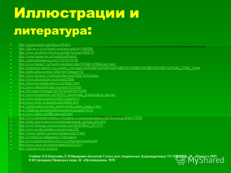 Иллюстрации и литература : http://sota-mobile.com/forum/39-85-1 http://fz2.novy.tv/ru/forum/viewtopic.php?p=1099950 http://www.ua.all-biz.info/buy/goods/?group=1054737 http://www.topserver.ru/food/driedfruits/2 http://saint-petersburg.ru/s/77/2010/10