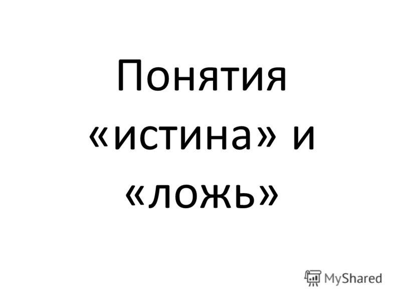 Понятия «истина» и «ложь»