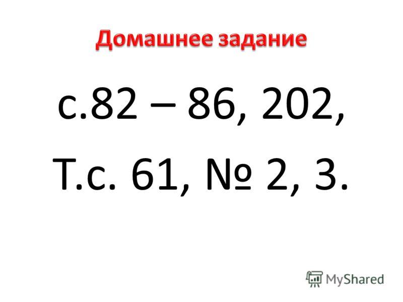с.82 – 86, 202, Т.с. 61, 2, 3.