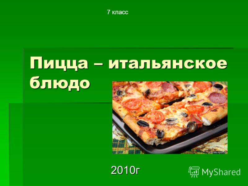 Пицца – итальянское блюдо 2010г 7 класс