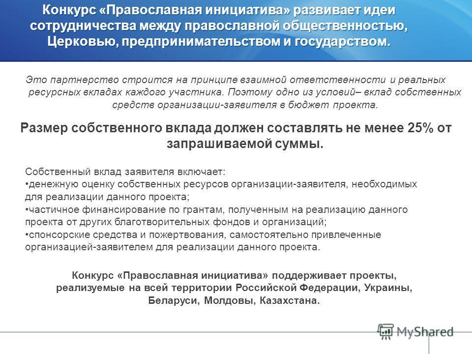 Конкурс «Православная инициатива» развивает идеи сотрудничества между православной общественностью, Церковью, предпринимательством и государством. Это партнерство строится на принципе взаимной ответственности и реальных ресурсных вкладах каждого учас