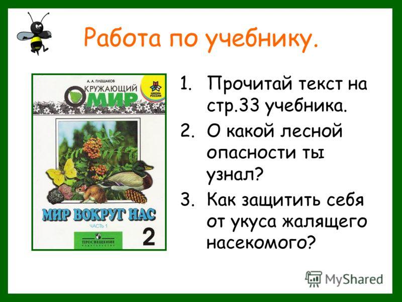 Работа по учебнику. 1.Прочитай текст на стр.33 учебника. 2.О какой лесной опасности ты узнал? 3.Как защитить себя от укуса жалящего насекомого?