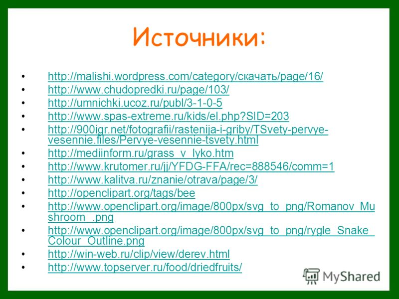 Источники: http://malishi.wordpress.com/category/скачать/page/16/http://malishi.wordpress.com/category/скачать/page/16/ http://www.chudopredki.ru/page/103/http://www.chudopredki.ru/page/103/ http://umnichki.ucoz.ru/publ/3-1-0-5http://umnichki.ucoz.ru