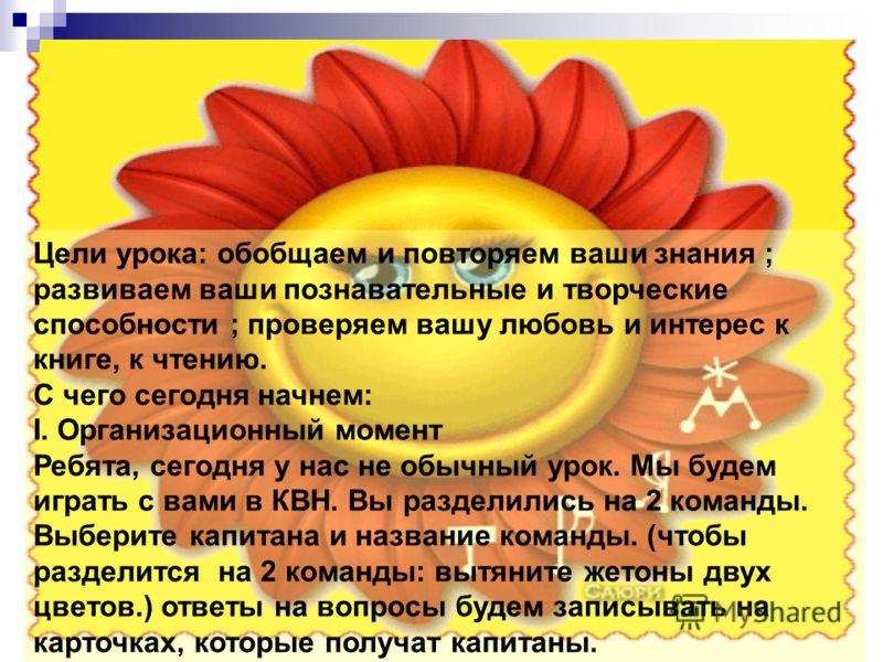 Писаревская татьяна петровна презентации по литературному чтению 3 класс