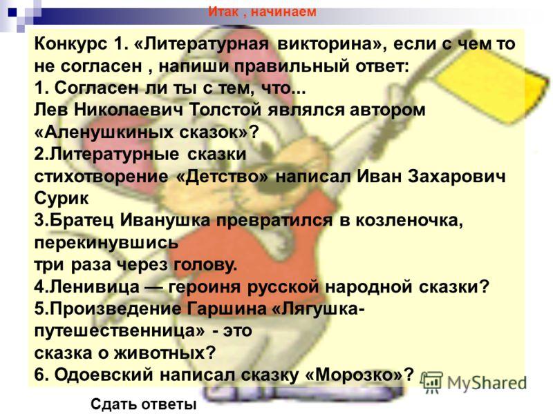 Презентации о пензенских