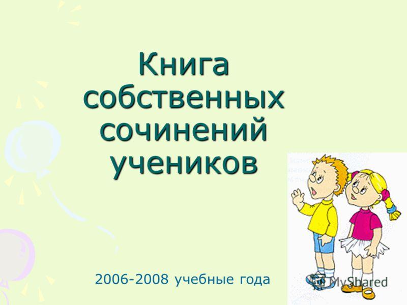 Книга собственных сочинений учеников 2006-2008 учебные года