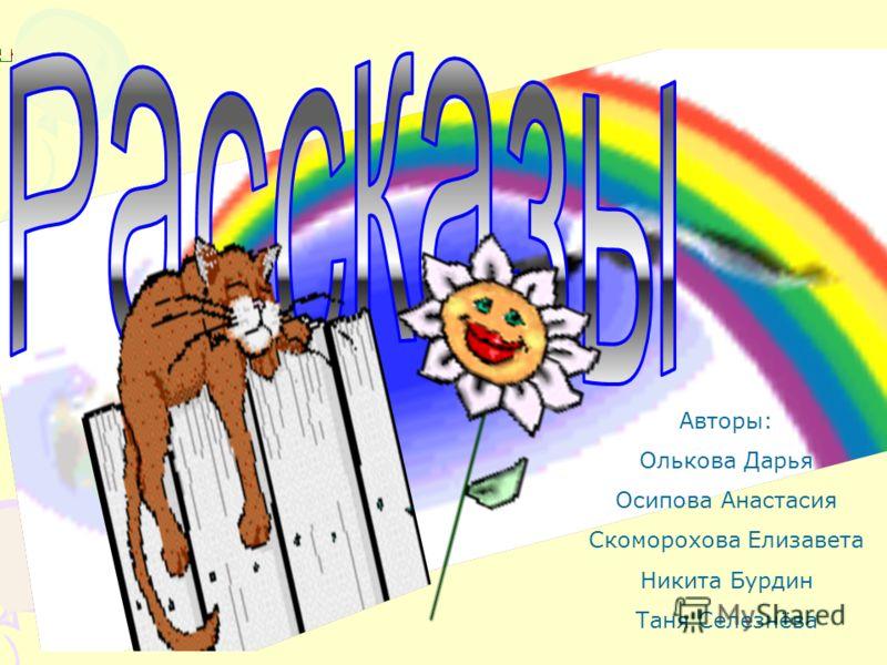 Авторы: Олькова Дарья Осипова Анастасия Скоморохова Елизавета Никита Бурдин Таня Селезнёва
