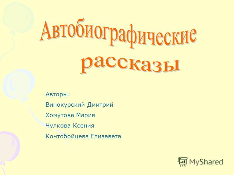 Авторы: Винокурский Дмитрий Хомутова Мария Чулкова Ксения Контобойцева Елизавета