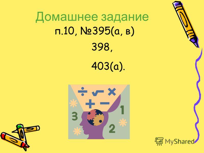 373. Решите с помощью уравнения задачу: В корзине было несколько грибов. После того как в нее положили ещё 27 грибов, их стало 75. Сколько грибов было в корзине? Пусть х – грибов было в корзине. х + 27 = 75 х = 48 Ответ: 48 грибов было в корзине.