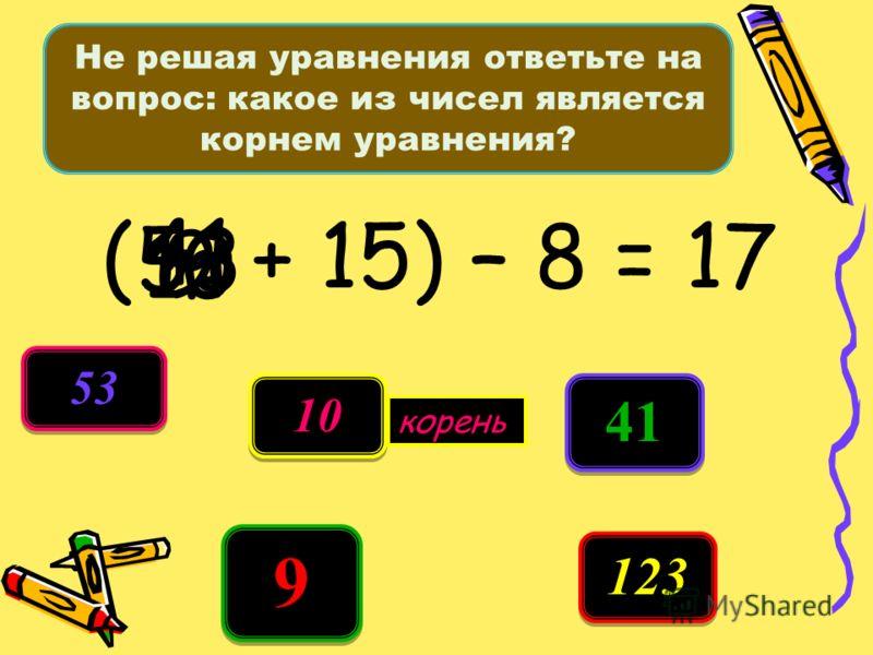 называется корнем уравнения Значение буквы, при котором из уравнения получается верное числовое равенство + 3 = 5, х=х= 2 х 2 2 2 – корень уравнения