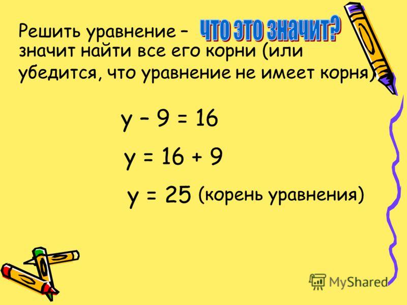 9 9 10 41 53 123 Не решая уравнения ответьте на вопрос: какое из чисел является корнем уравнения? + 15) – 8 = 17( m 53 41 9 10 корень
