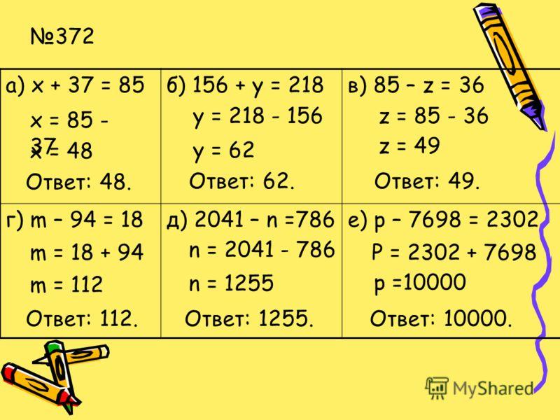 Решить уравнение – у – 9 = 16 у = 16 + 9 у = 25 (корень уравнения) значит найти все его корни (или убедится, что уравнение не имеет корня)