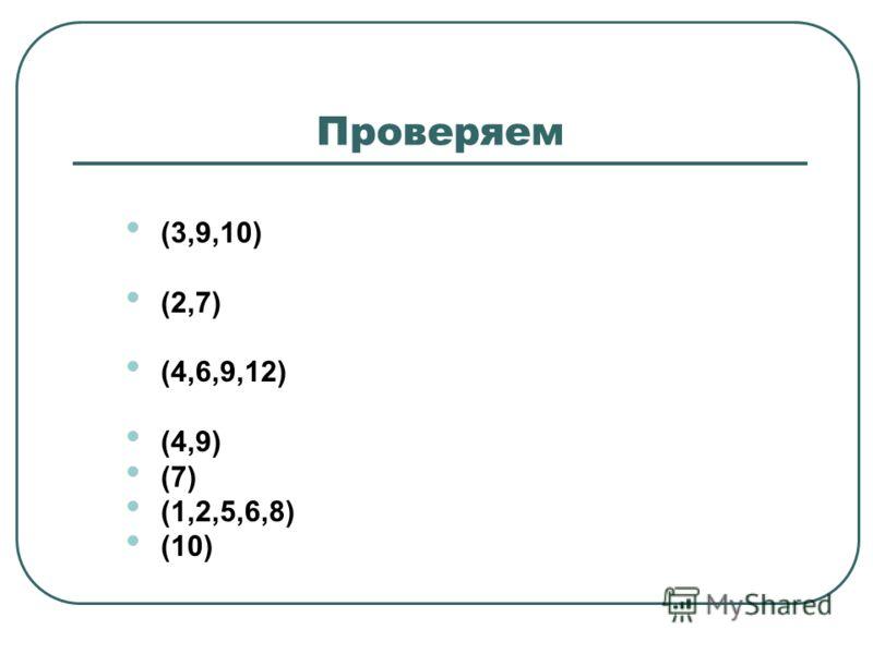 Проверяем (3,9,10) (2,7) (4,6,9,12) (4,9) (7) (1,2,5,6,8) (10)