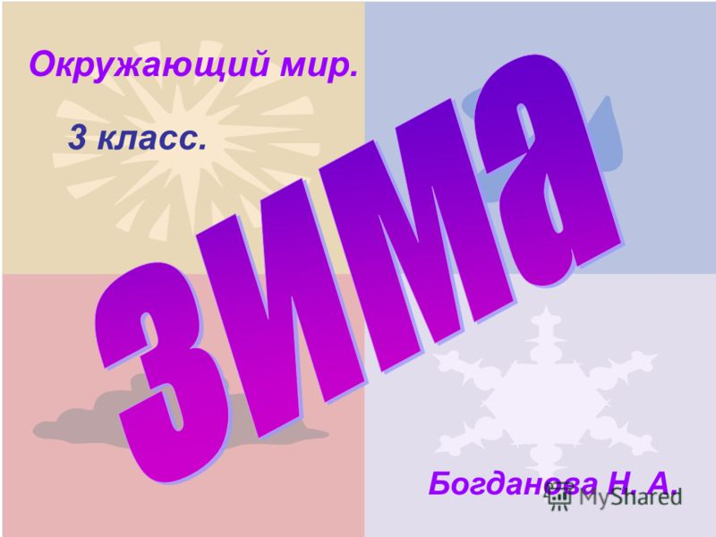 Окружающий мир. 3 класс. Богданова Н. А.