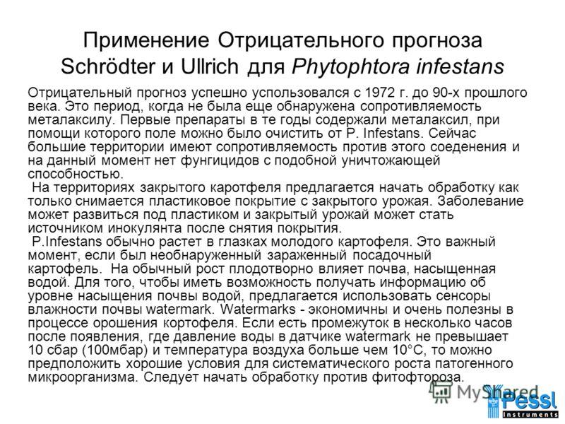 Применение Отрицательного прогноза Schrödter и Ullrich для Phytophtora infestans Отрицательный прогноз успешно успользовался с 1972 г. до 90-х прошлого века. Это период, когда не была еще обнаружена сопротивляемость металаксилу. Первые препараты в те