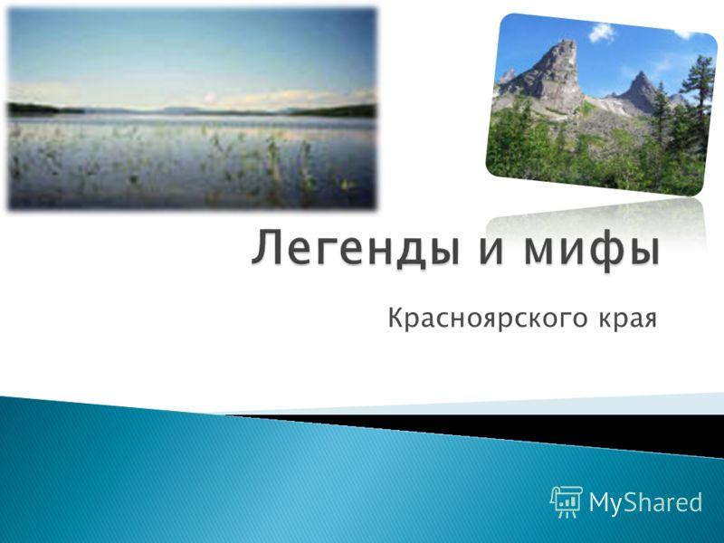 Красноярского края