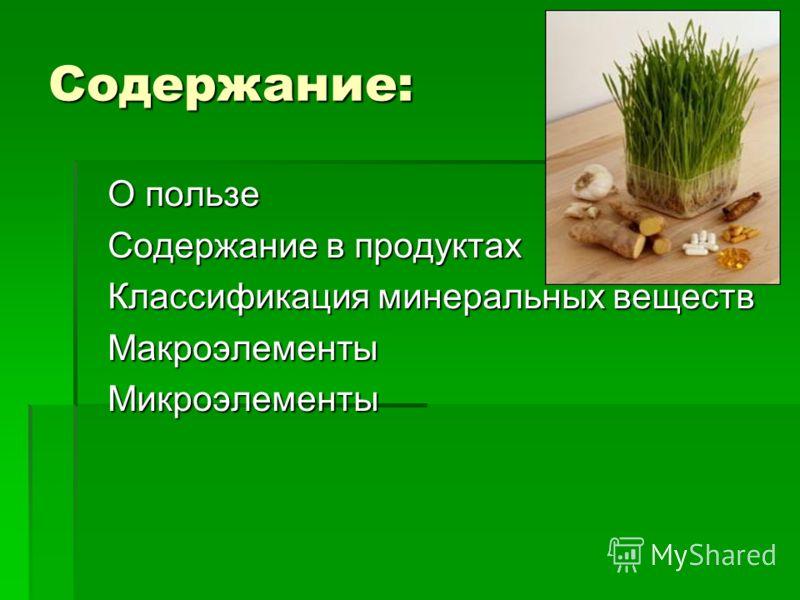 Содержание: О пользе Содержание в продуктах Классификация минеральных веществ МакроэлементыМикроэлементы