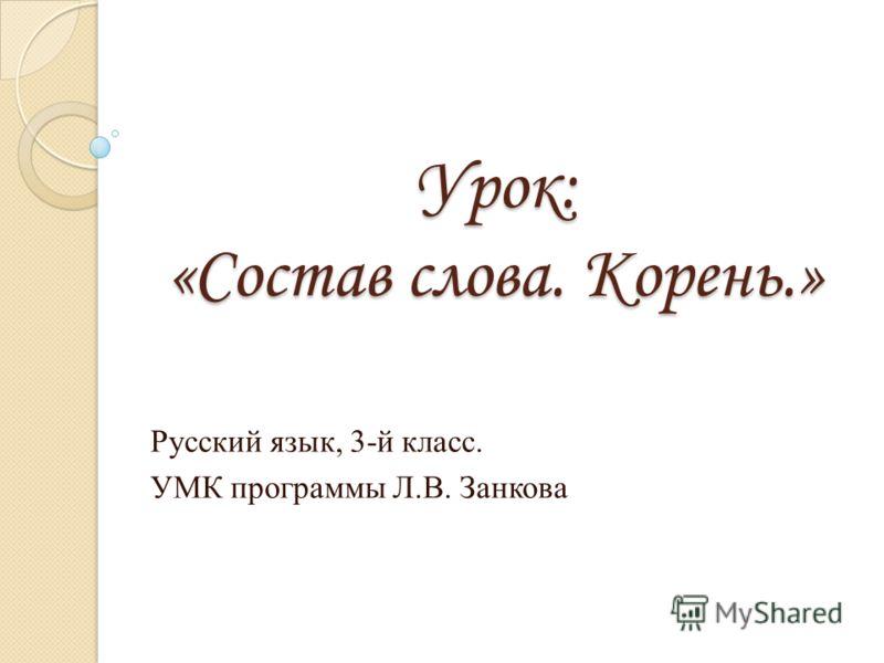 Урок: «Состав слова. Корень.» Русский язык, 3-й класс. УМК программы Л.В. Занкова