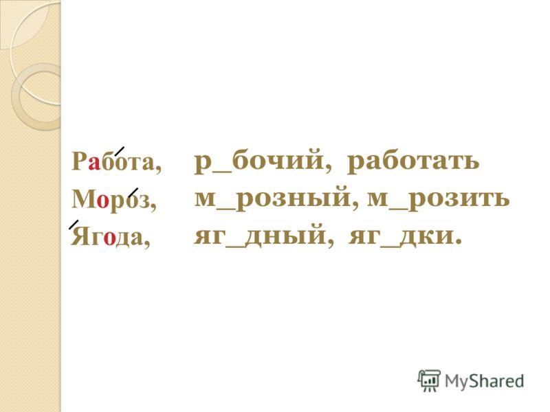 Работа, Мороз, Ягода, р_бочий, работать м_розный, м_розить яг_дный, яг_дки.