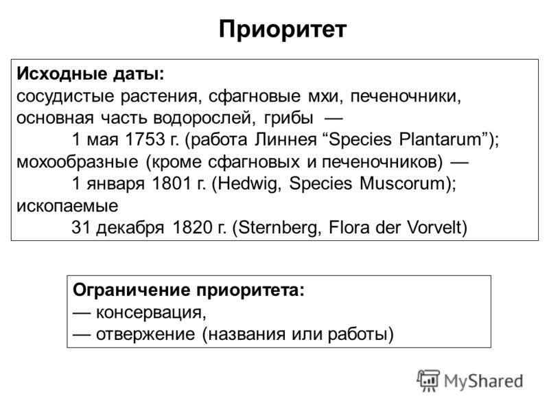 Исходные даты: сосудистые растения, сфагновые мхи, печеночники, основная часть водорослей, грибы 1 мая 1753 г. (работа Линнея Species Plantarum); мохообразные (кроме сфагновых и печеночников) 1 января 1801 г. (Hedwig, Species Muscorum); ископаемые 31