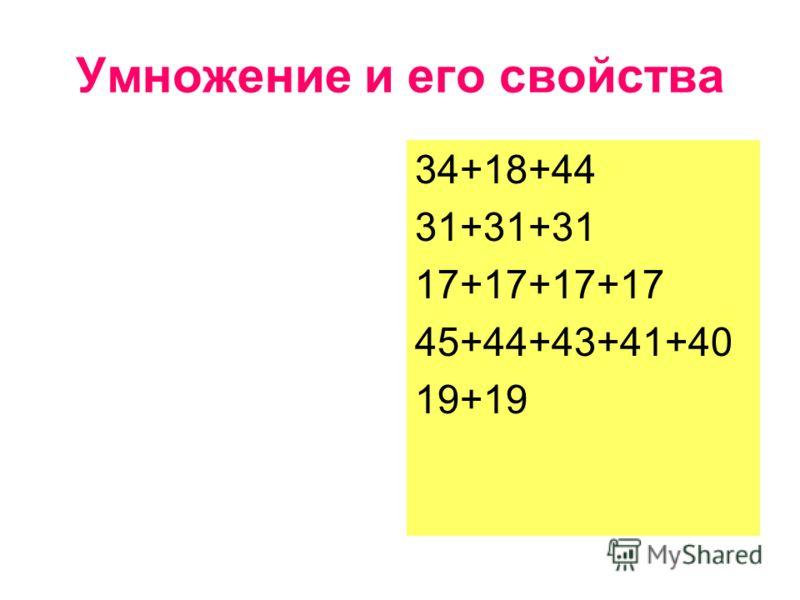 Умножение и его свойства 34+18+44 31+31+31 17+17+17+17 45+44+43+41+40 19+19
