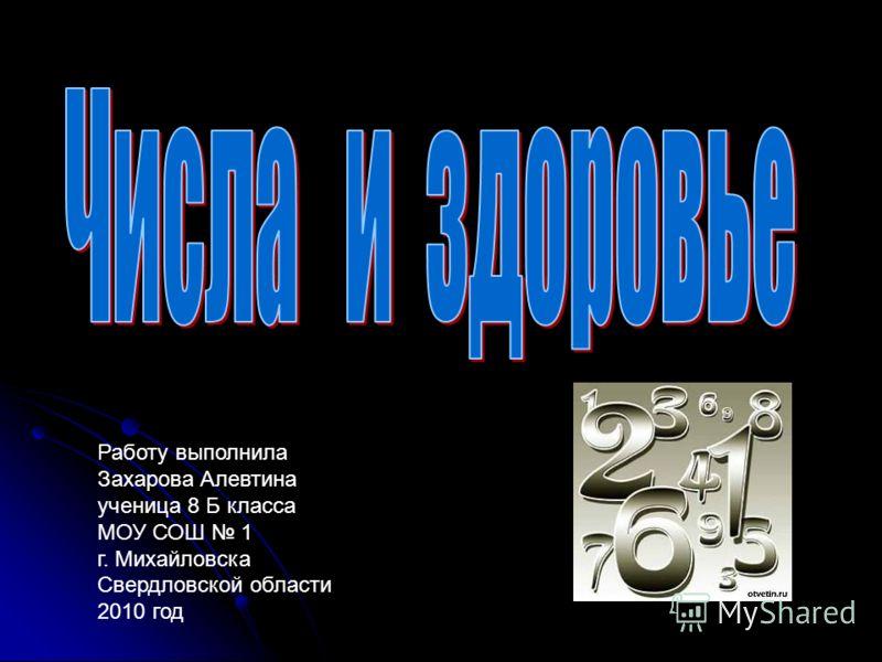 Работу выполнила Захарова Алевтина ученица 8 Б класса МОУ СОШ 1 г. Михайловска Свердловской области 2010 год