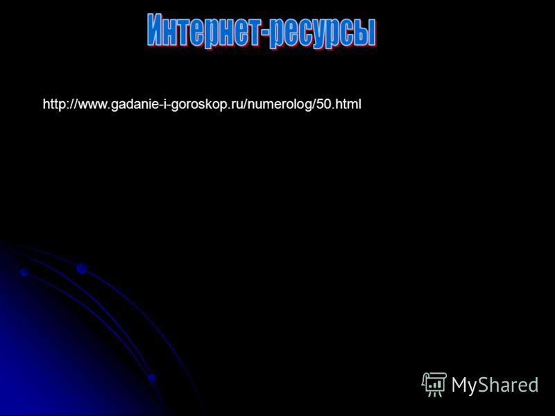 http://www.gadanie-i-goroskop.ru/numerolog/50.html