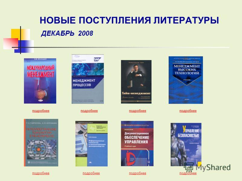 подробнее НОВЫЕ ПОСТУПЛЕНИЯ ЛИТЕРАТУРЫ ДЕКАБРЬ 2008 подробнее