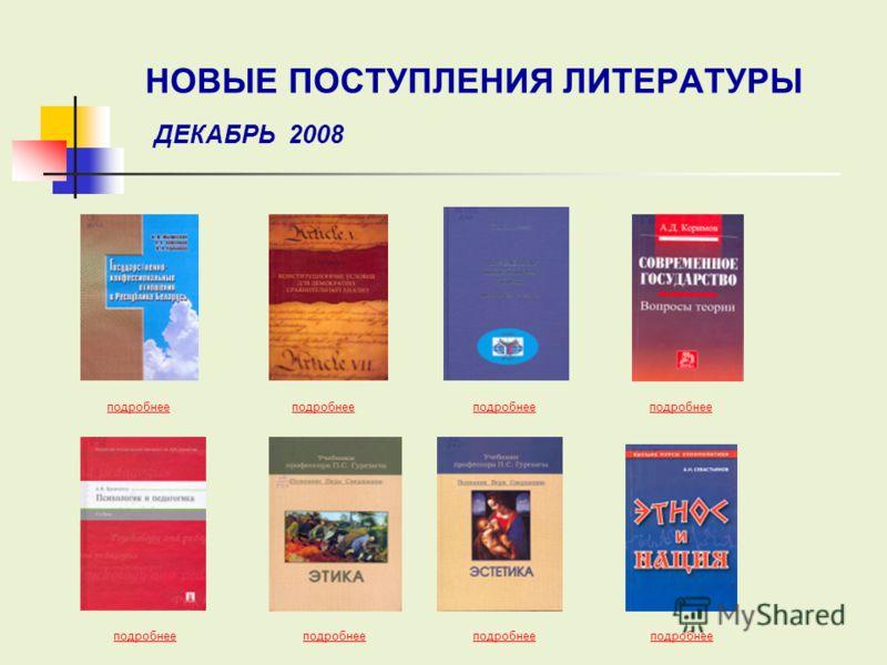 подробнее подробнее подробнее подробнее НОВЫЕ ПОСТУПЛЕНИЯ ЛИТЕРАТУРЫ ДЕКАБРЬ 2008