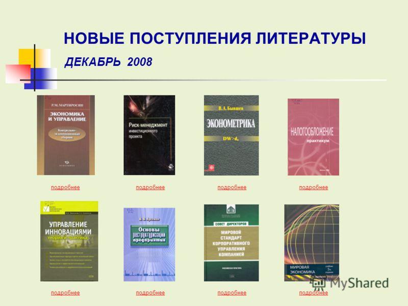 подробнее НОВЫЕ ПОСТУПЛЕНИЯ ЛИТЕРАТУРЫ ДЕКАБРЬ 2008