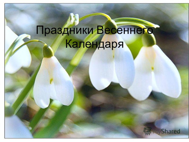 Праздники Весеннего Календаря
