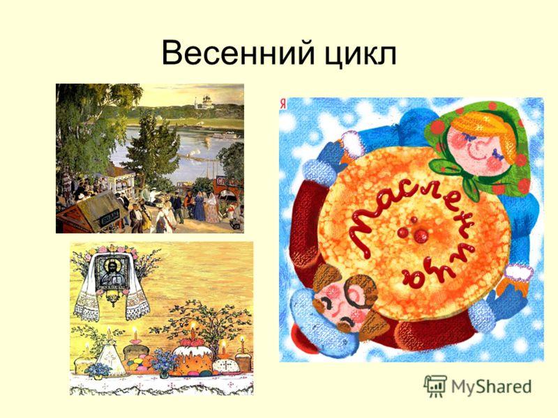 Весенний цикл