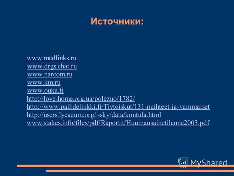 Источники: www.medlinks.ru www.drgs.chat.ru www.narcom.ru www.km.ru www.ouka.fiwww.medlinks.ru www.drgs.chat.ru www.narcom.ru www.km.ru www.ouka.fi http://love-home.org.ua/polezno/1782/ http://www.paihdelinkki.fi/Tiуtoiskut/131-paihteet-ja-vammaiset