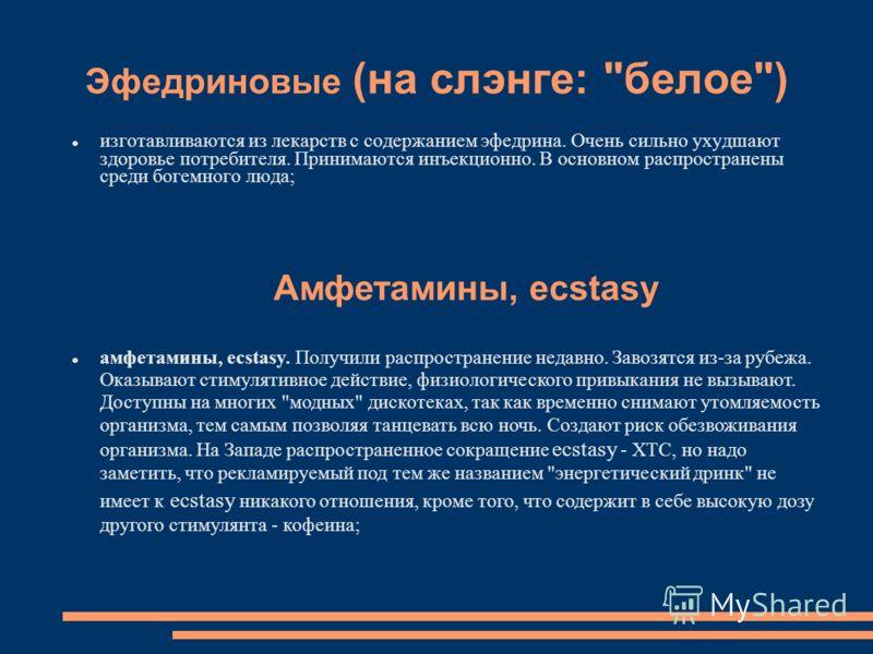 Эфедриновые (на слэнге: