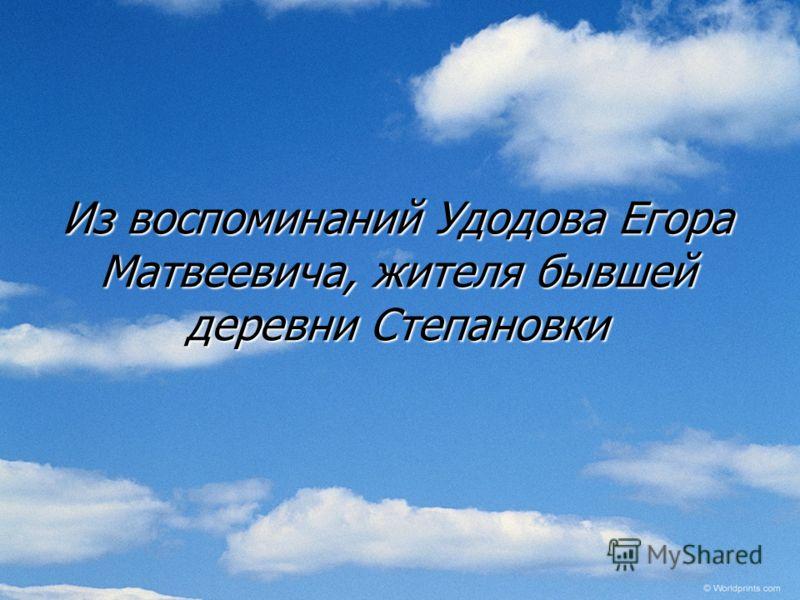 Из воспоминаний Удодова Егора Матвеевича, жителя бывшей деревни Степановки
