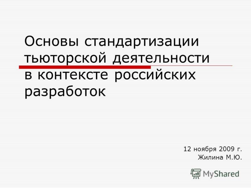 Основы стандартизации тьюторской деятельности в контексте российских разработок 12 ноября 2009 г. Жилина М.Ю.