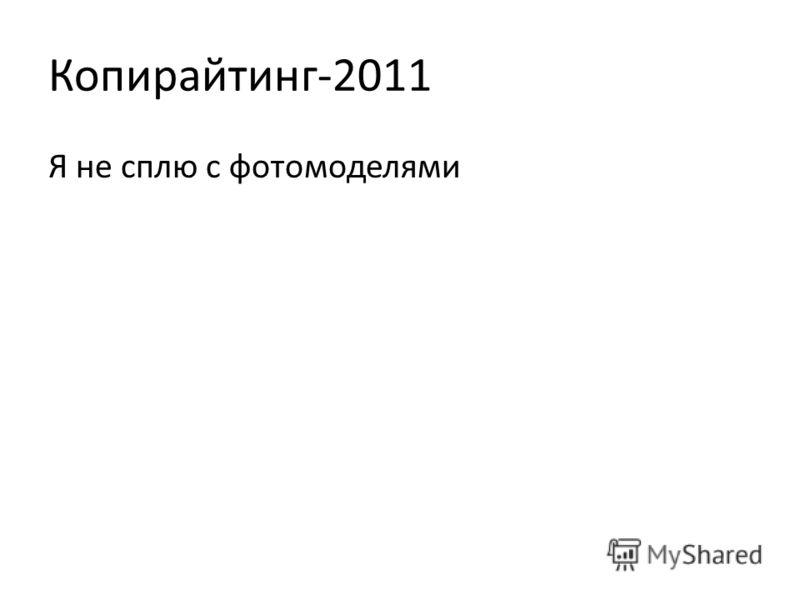 Копирайтинг-2011 Я не сплю с фотомоделями